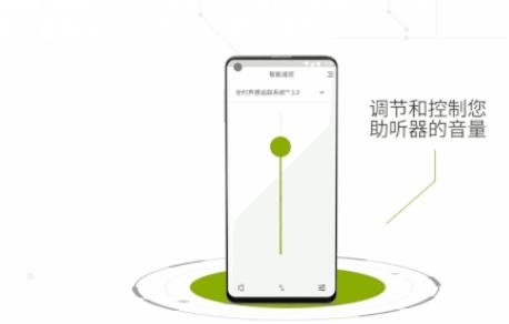 【峰力黑曜石·神采】搭配myPhonak app - 自主掌握我的助听器